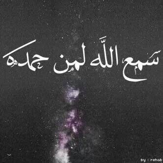 """Samiallahu liman hamidah"" سمع الله لمن حمده Allah listens to those who show gratitude and praise Him"
