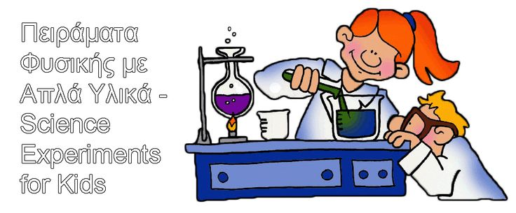 Πειράματα Φυσικής με Απλά Υλικά  Science Experiments for Kids