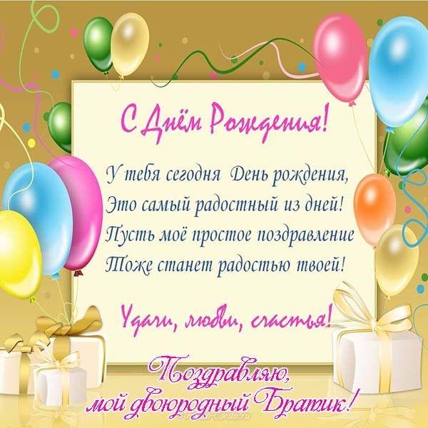Месяцами ребенка, открытки поздравления для брата с днем рождения