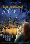 Игра реальностей. Дрейк. Начните читать книги Мелан Вероника в электронной онлайн библиотеке booksonline.com.ua. Читайте любимые книги с мобильного или ПК бесплатно и без регистрации.