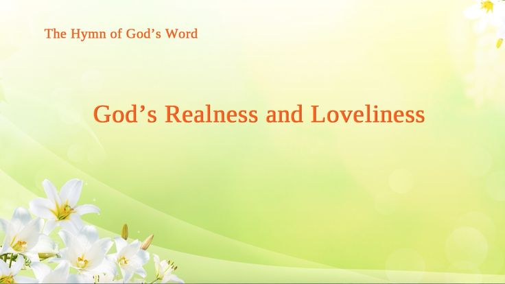 "The Hymn of God's Word ""God's Realness and Loveliness"" 