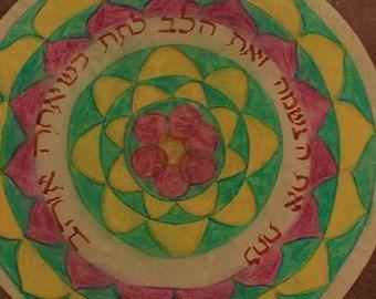 #Jewish Colorful mandala#Hebrew love song#mandala flower# mandala flower#mandala with meaning# Mandala wall art# circle mandal,