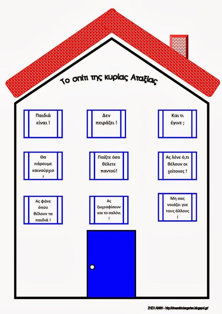 Ζήση Ανθή : Κανόνες για το σπίτι .    Μιλώντας για τους κανόνες του σπιτιού μας                 Μέσα σε μια πολιτεία πλάι - πλάι ...