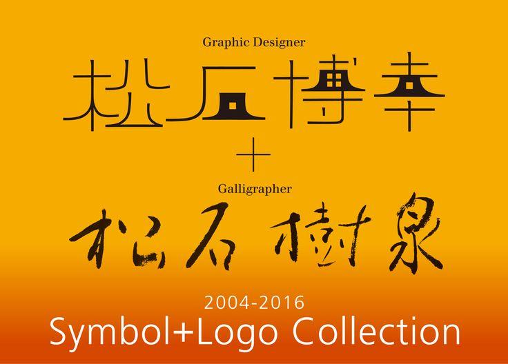 @Behance マイプロジェクトを見る : 「Symbol+Logo Collection」 https://www.behance.net/gallery/45732625/SymbolLogo-Collection