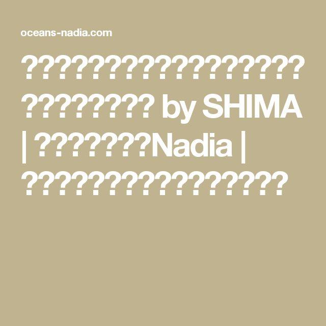 簡単なのに本格的!牛スネ肉のホロホロビーフシチュー by SHIMA   レシピサイト「Nadia   ナディア」プロの料理を無料で検索