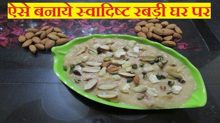 Instant Rabri Recipe in Hindi   How to make Rabri Bread Recipe at Home