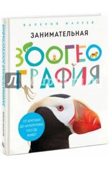 Валерий Малеев - Занимательная зоогеография. От Арктики до Антарктики. Кто где живет обложка книги