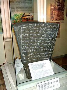 History of Malaysia - The earliest record of a local law influenced by Islamic teaching and written in Jawi. The stone monument is found in Terengganu.