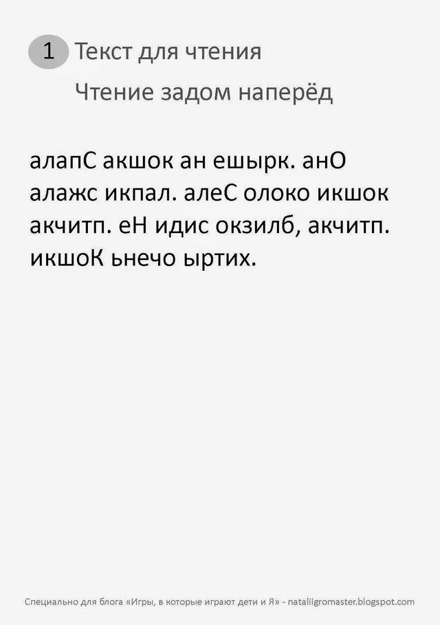 упражнения для техники чтения: 16 тыс изображений найдено в Яндекс.Картинках