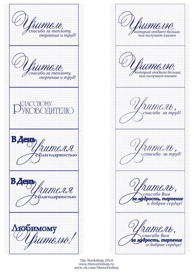 Картинки тетрадь, надпись на открытку распечатать