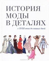 Эта прекрасно иллюстрированная книга - об истории моды с 1790 года до нашего времени. Каждый разворот посвящен либо отдельному предмету одежды - платью в стиле ампир, шляпе-котелку, маленькому черному платью, туфлям на высоком... Читать дальше...
