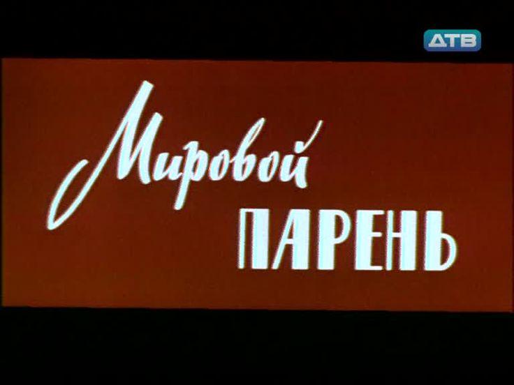 «Мировой парень», Юрий Дубровин, СССР, 1971