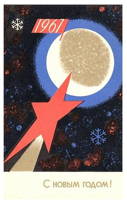 Советская открытка 1966, праздником