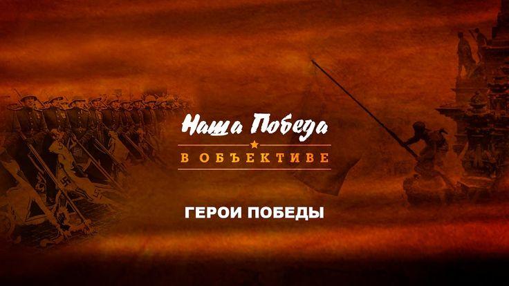 «Наша Победа в объективе. Герои победы»