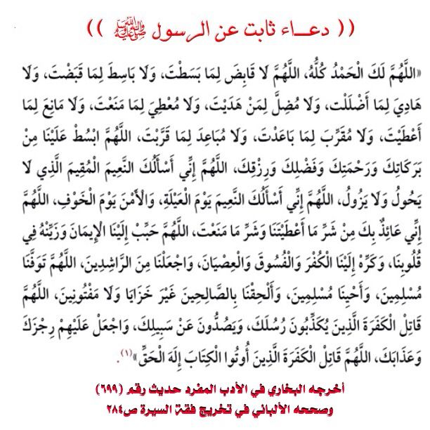 دعاء عظيم ثابت عن الرسول ﷺ