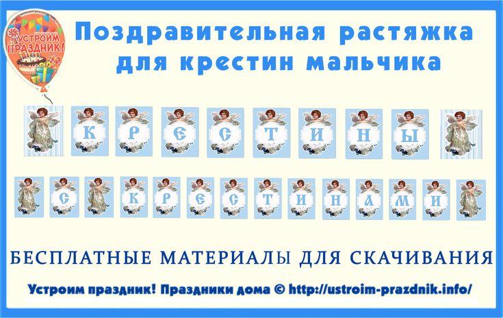 #Крестины Набор букв для растяжки на крестины мальчика «С крестинами» или «Крестины». Для печати на листах формата А4.  Забирайте на свою стену , комментируйте, ставьте лайки . Может что-то нужно добавить? В общем, жду обратной связи   http://ustroim-prazdnik.info/publ/podgotovka_k_prazdniku/pozdravitelnye_rastjazhki/rastjazhka_s_krestinami_ili_krestiny_dlja_malchika/60-1-0-731