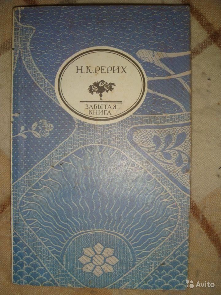 Забытая книга Николай Рерих
