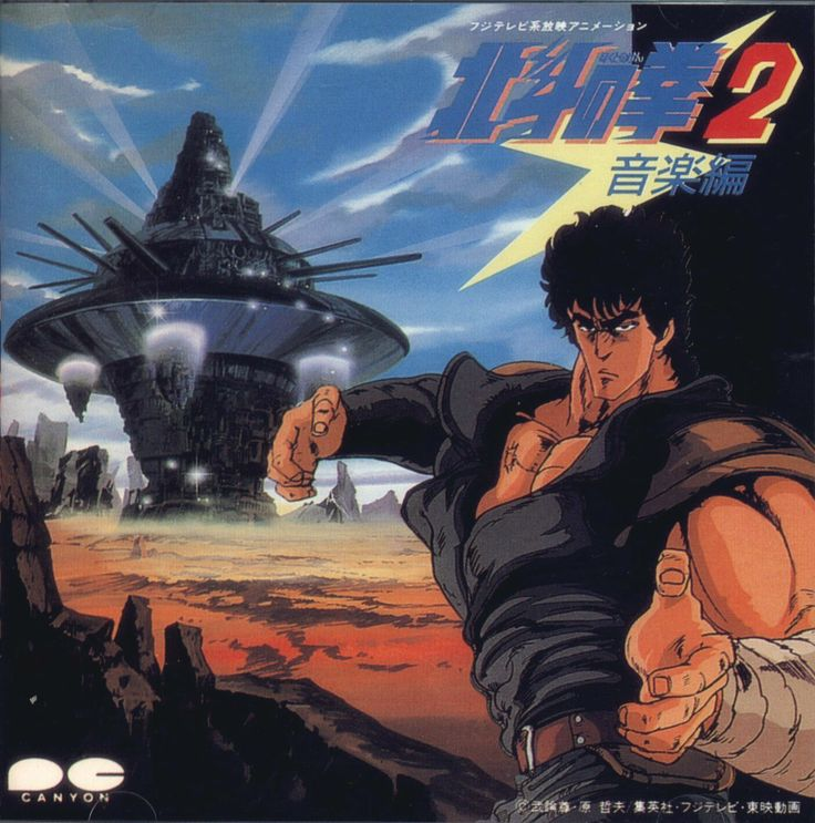 http://adawoing.files.wordpress.com/2011/07/big-hokuto-no-ken-2-ken-le-survivant-compilation-ost.jpg