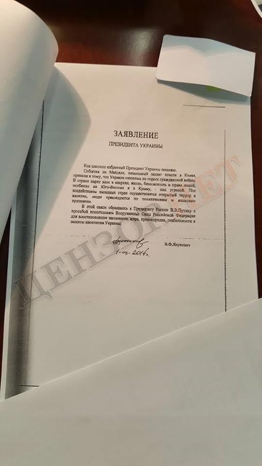 И письмо Януковича, и письмо Чуркина находятся в материалах дела в отношении Виктора Януковича о госизмене с ноября 2016-го, - сообщил Цензор.НЕТ источник в правоохранительных органах. Источник: http://censor.net.ua/n423877