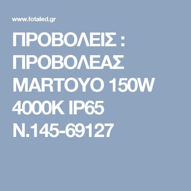 ΠΡΟΒΟΛΕΙΣ : ΠΡΟΒΟΛΕΑΣ MARTOYO 150W 4000K IP65 N.145-69127