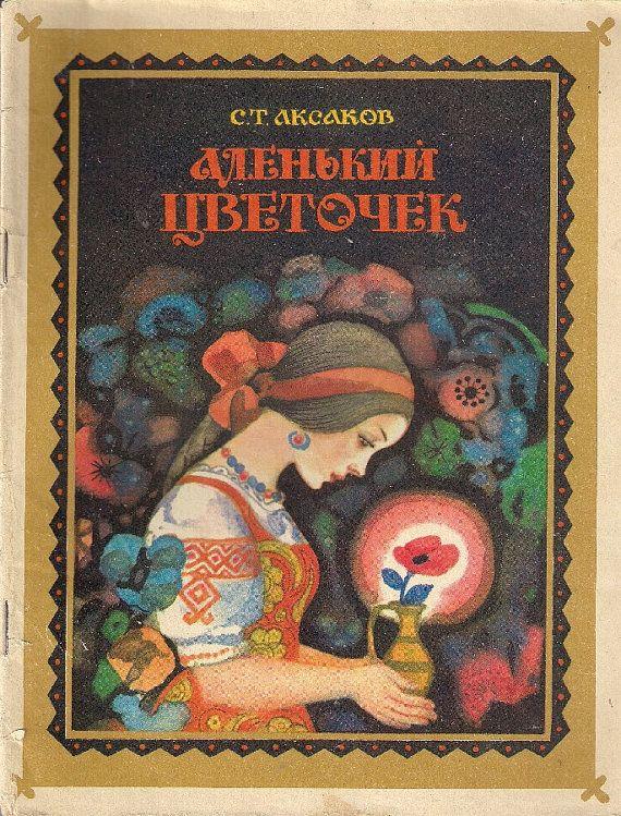 Scarlet Flower by Sergey Aksakov and Vasilenko