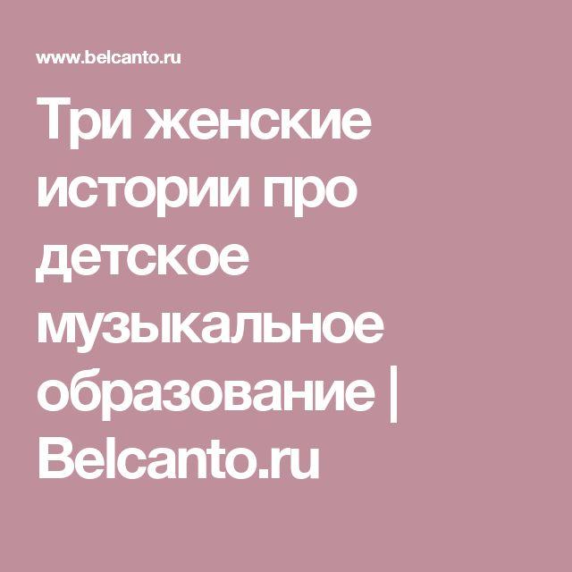 Три женские истории про детское музыкальное образование | Belcanto.ru