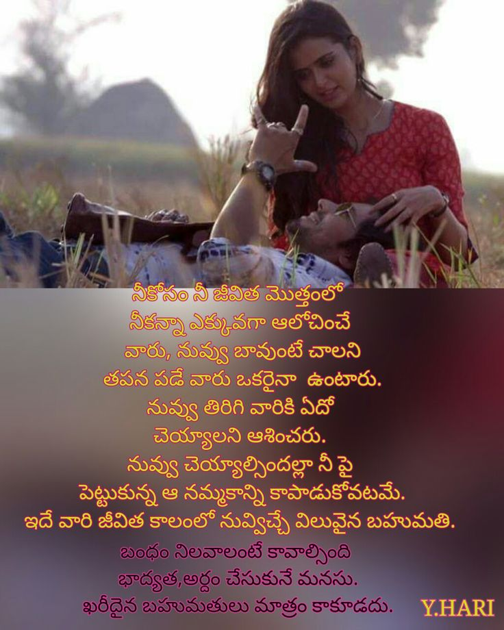 Telugu Lovely Quotes: Best 47 Telugu Quotes Images On Pinterest
