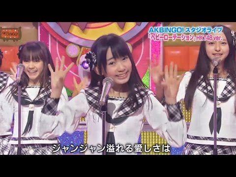 【HD】 HKT48 ヘビーローテーション (2012.03.08) - YouTube