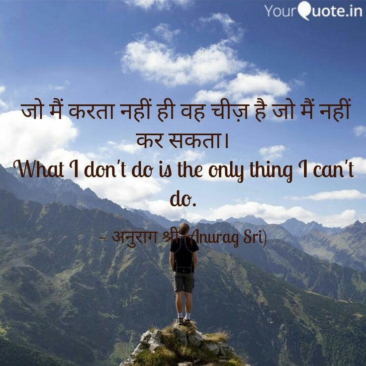 #cantdo #ability #limitations #bilingual #hindienglish #anuragsri #yqbaba  Follow my writings on http://www.yourquote.in/srivastava-anurag-jdt/quotes/ #yourquote