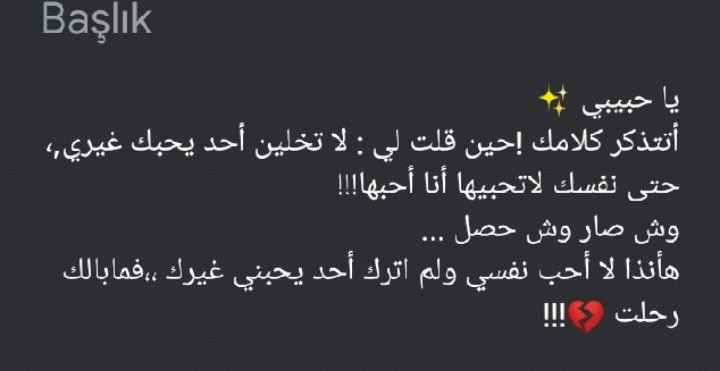 فمابالك رحلت Quotes Calligraphy