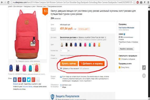 На этой же странице можно выбрать способ и валюту доставки. Подобрав заинтересовавший товар, нажмите кнопку Читать далее: https://alinote.ru/aliekspress-instruktsii/kak-pokupat-na-aliexpress/