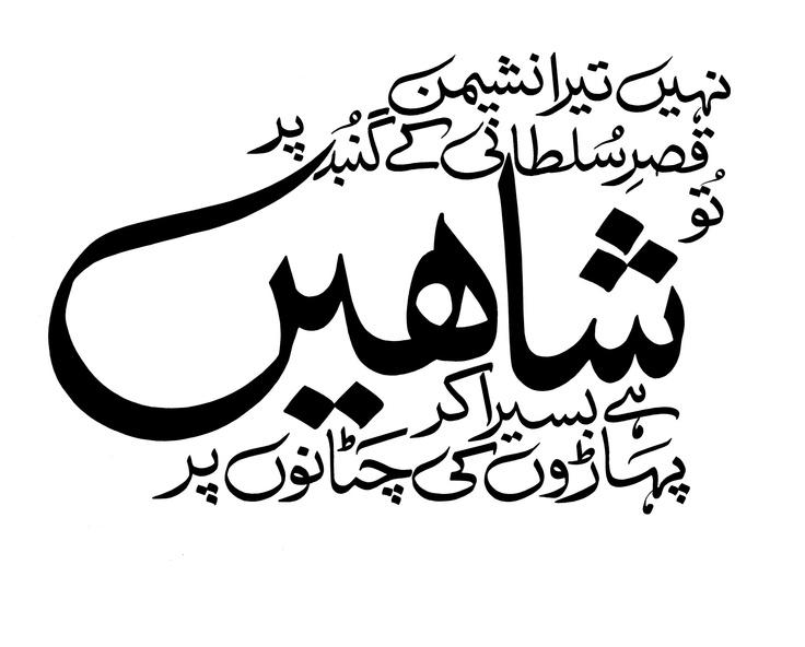javed aslam's calligraphy Allama iqbal #calligraphy #typography #design