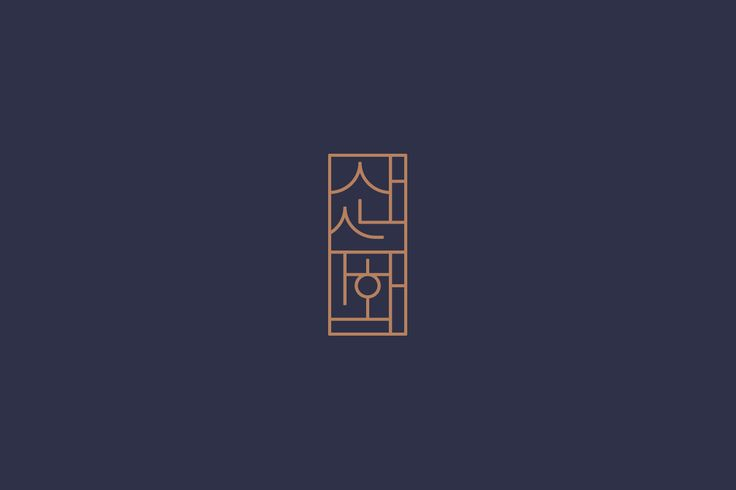 Studio Flag  |  http://designbyflag.com Sansuhwa' is premium tea house, located in the heart of Seoul, Hannamdong.