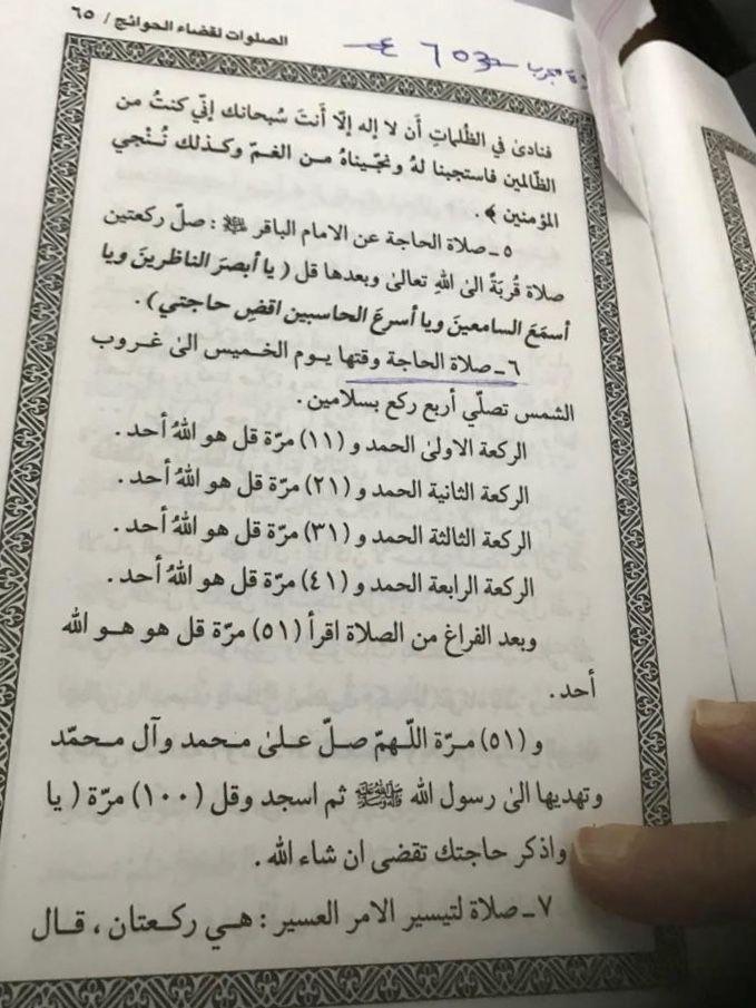 صلاة قضاء الحاجة Prayers Bullet Journal Personalized Items