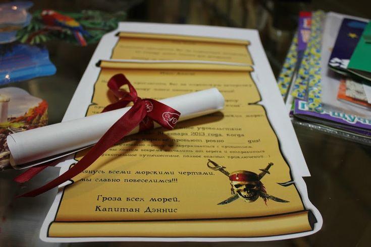 Делаем пиратские приглашения на пиратскую вечеринку   Пиратские загадки и конкурсы для пиратской вечеринки!   http://piratskiezagadki.ru