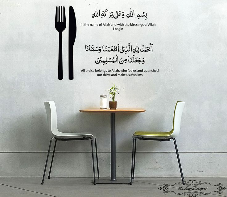 Du'a before and after meals. Website: annurdesigns.com - Islamic Wall Art - Islamic Decals - Islamic Stickers - Vinyls - Islamic Wall Decal - Islamic Wall Decor