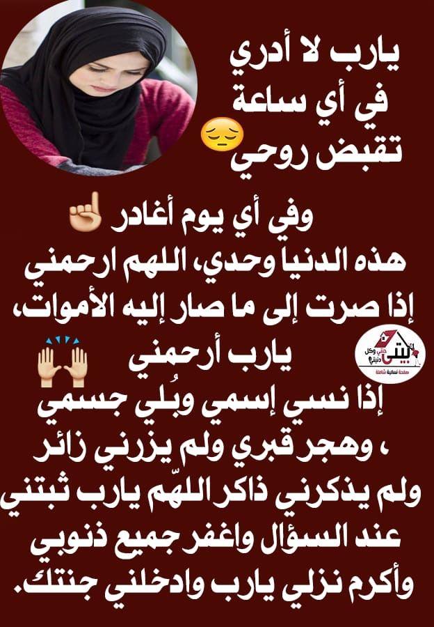 اللهم رحمتك وعفوك وسترك ورضاك وجنتك اللهم توفني مسلما وألحقني بالصالحين Islamic Love Quotes My Prayer Islamic Pictures