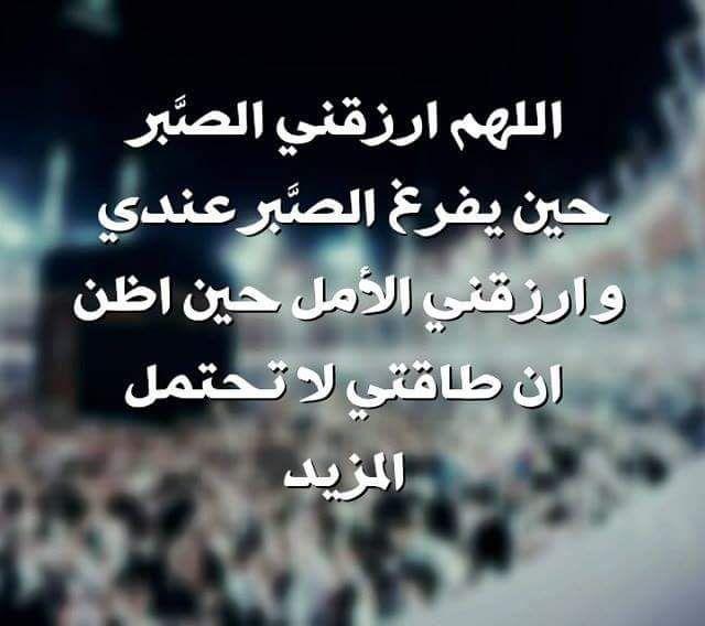 Pin By صورة و كلمة On Duea دعاء Math Calligraphy Islam
