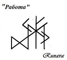 Velya, Runava, Серый Ангел | Руны и ставы. Авторский блог мастеров Магии Рун | Страница 3