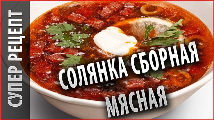 Супы на каждый день. Солянка сборная мясная рецепт