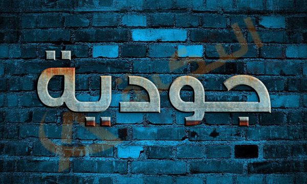 معنى اسم برجس في قاموس معاني الأسماء برجس هو من الأسماء الغير منتشرة بين المواليد فهو من غريب بعض الشئ والتي تثير الدهشة ع Arabic Calligraphy Calligraphy Art