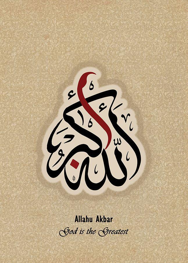Bilingual Allahu Akbar poster with transliteration