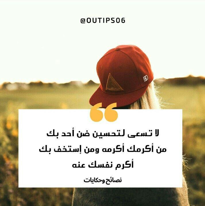 لا تسعى لتحسين ظن أحد بك من أكرمك أكرمه ومن أستخف بك أكرم نفسك عنه Arabic Quotes Quotes Life