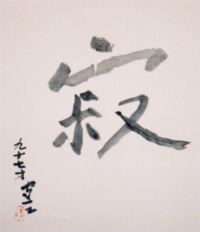 "熊谷守一「寂」Morikazu Kumagai /""Sabi"" / 1977"