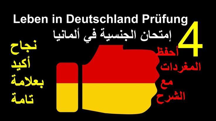 Leben in Deutschland Prüfung4,تعلم الألمانية,كورس دورة الإندماج , الكزرس...