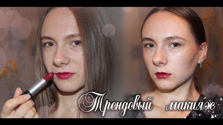 Трендовый Макияж/Глаза без макияжа/ Trendy makeup
