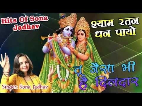 Tu Jaisa Bhi Hai Dildar - Krishna Janmashtami Bhajan | Krishna Janmashtami Bhajan