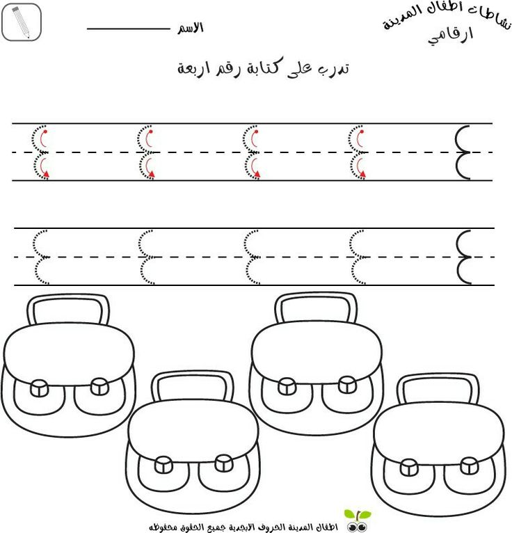 14 besten الارقام العربية Bilder auf Pinterest | Arabisch lernen ...