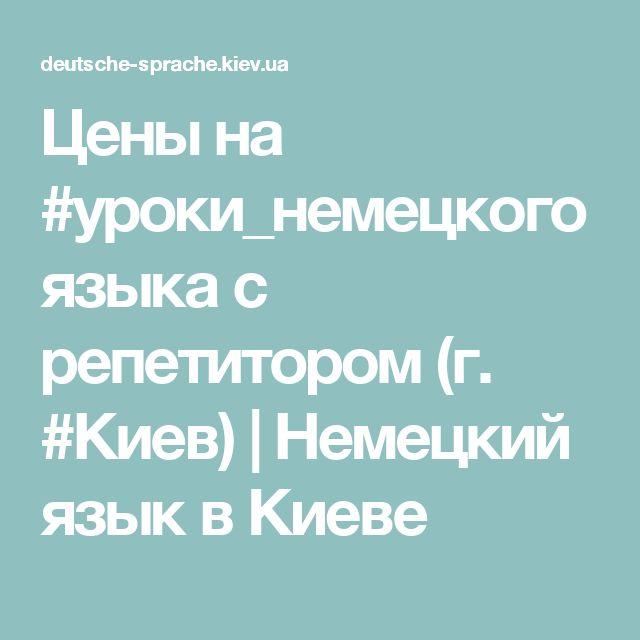 Цены на #уроки_немецкого языка с репетитором (г. #Киев) | Немецкий язык в Киеве