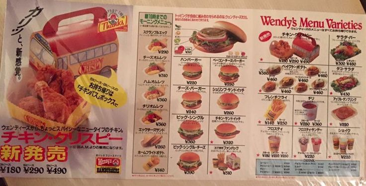 A Wendy's menu from when I lived in Japan in the 80's